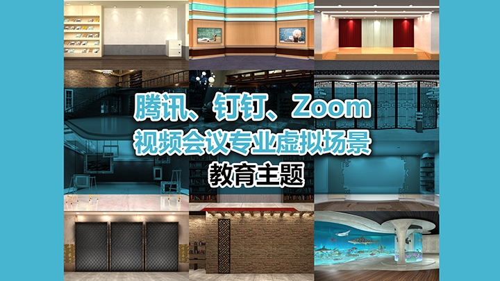 腾讯、钉钉、Zoom 视频会议专业虚拟场景_教育